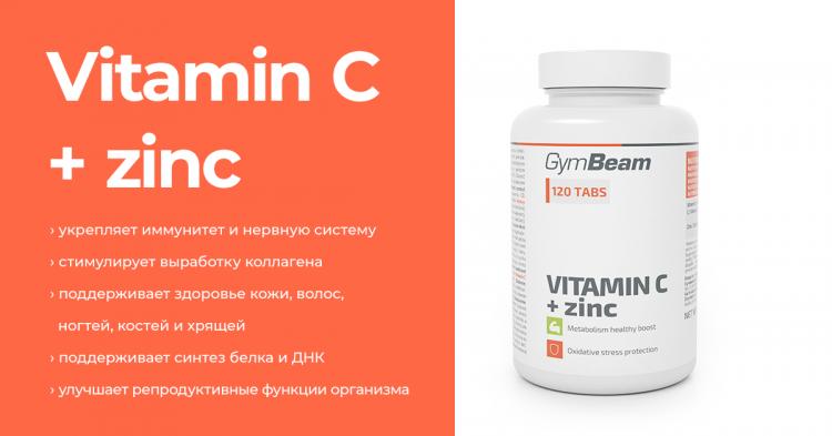 Витамин C + цинк - GymBeam